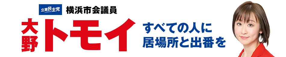 大野トモイ公式ウェブサイト「すべての人に居場所と出番を」:おおのともいの顔